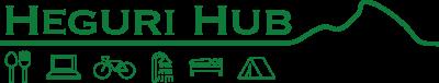 HEGURI HUB(平群ハブ)~南房総のサイクリスト施設 コワーキングスペース, カフェ, テイクアウト